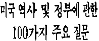Korean 100 Q